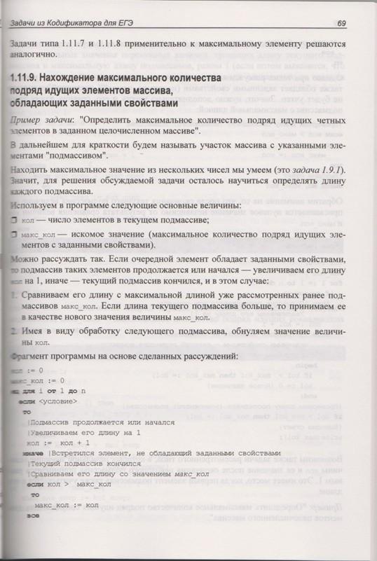 Программированию решебник скачать задач по златопольский сборник