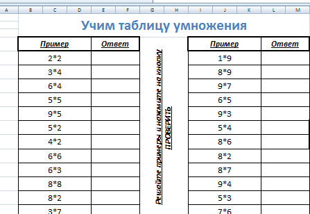таблица умножения в Excel