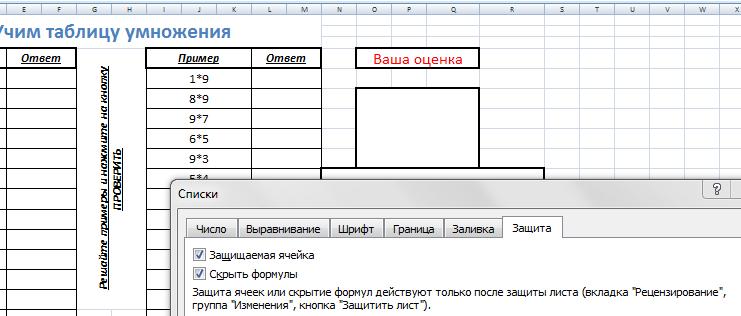 Защита ячейки в Excel
