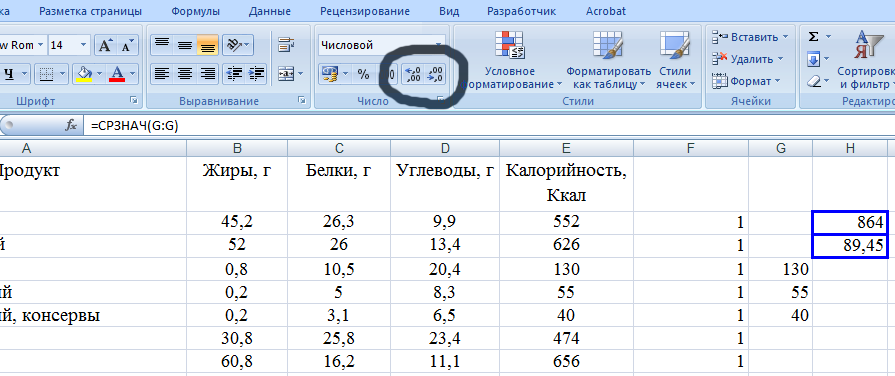 Excel_19_3