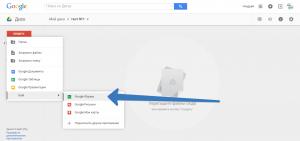 Выбираем Google формы