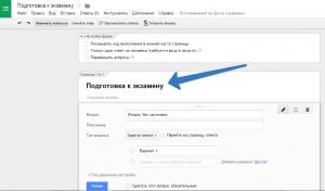 2015-03-27 13-36-10 Подготовка к экзамену - Google Формы - Google Chrome