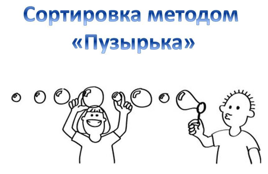 Метод пузырька
