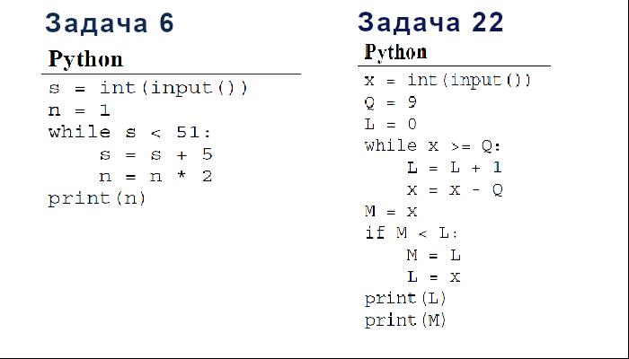 Задание 6 и 22 ЕГЭ по информатике 2021 Демо